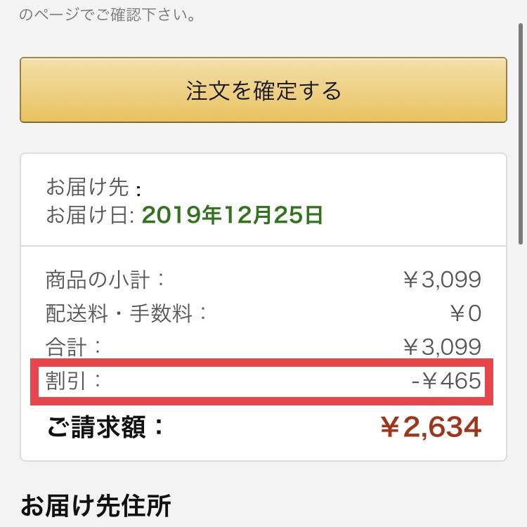Amazonでプロモーションコードを使う方法⑤