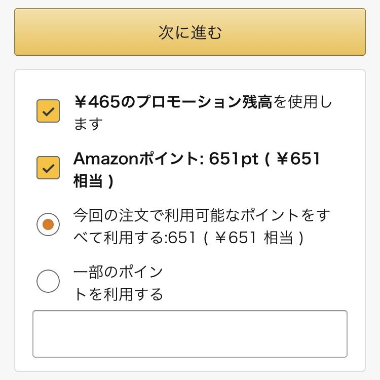AmazonのプロモーションコードはAmazonポイントと併用可能