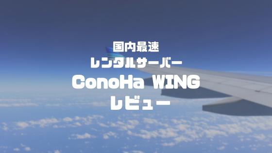 ConoHa WINGレビュー