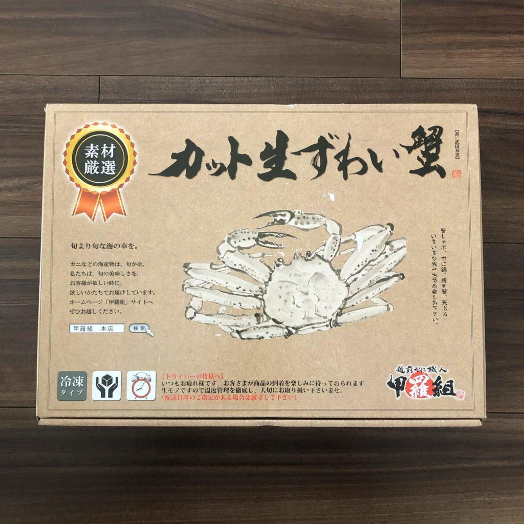 甲羅組カット生ずわい蟹の化粧箱