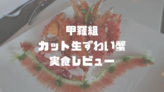 甲羅組 カット生ずわい蟹 実食レビュー