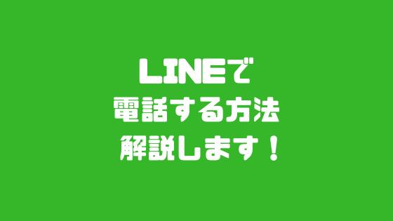 LINEで電話する方法を解説します