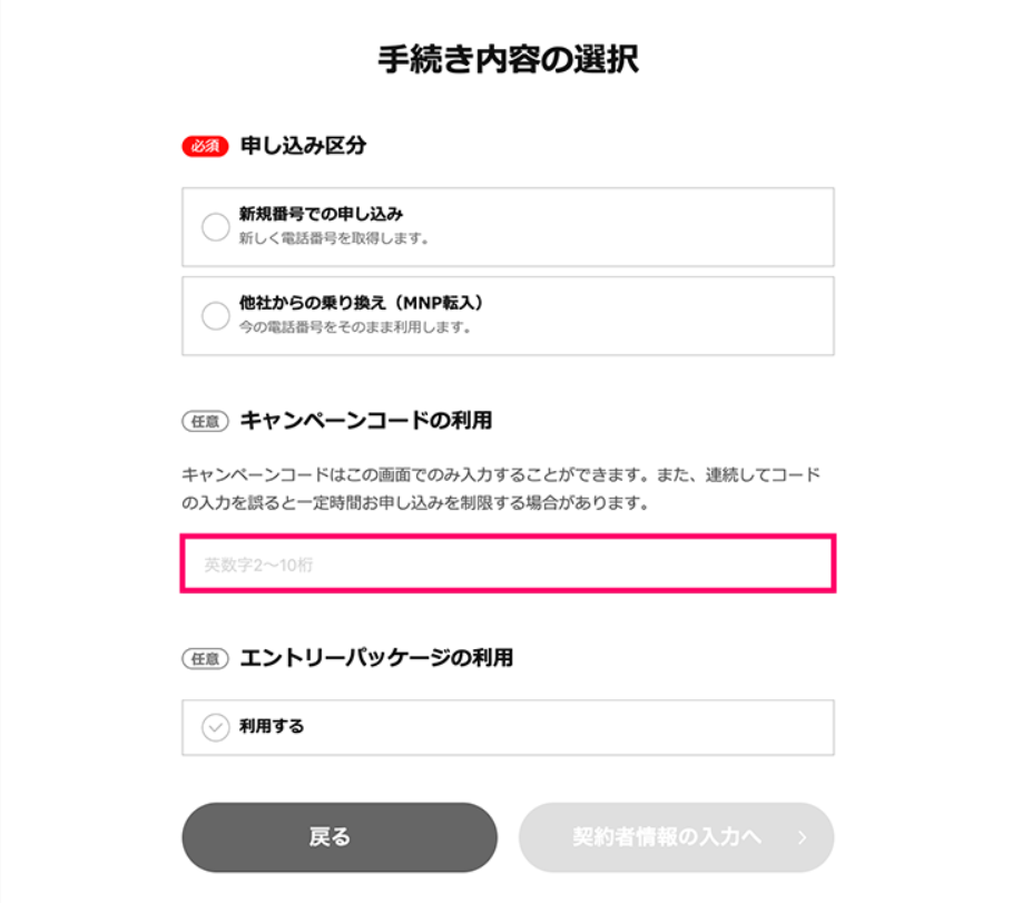 LINEモバイルキャンペーンコードの入力画面