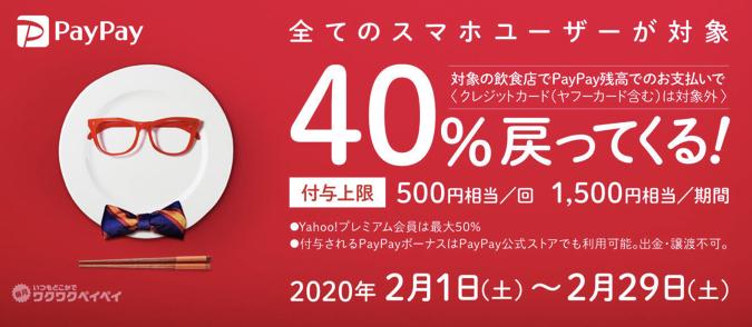 PayPay40%戻ってくるキャンペーン