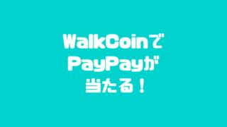 WalkCoinでPayPayが当たる!