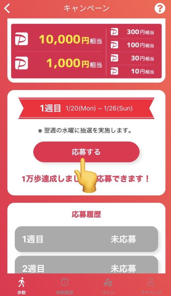 PayPayが当たるキャンペーン応募方法②