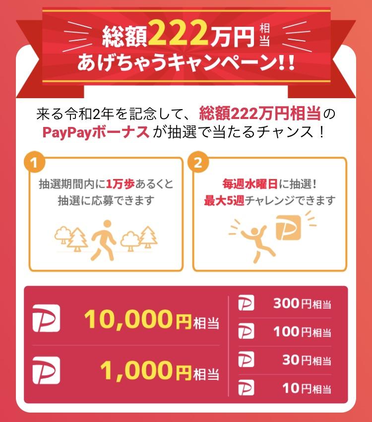 WalkCoinで総額222万円相当あげちゃうキャンペーン