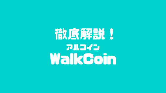 撤退解説!WalkCoin(アルコイン)