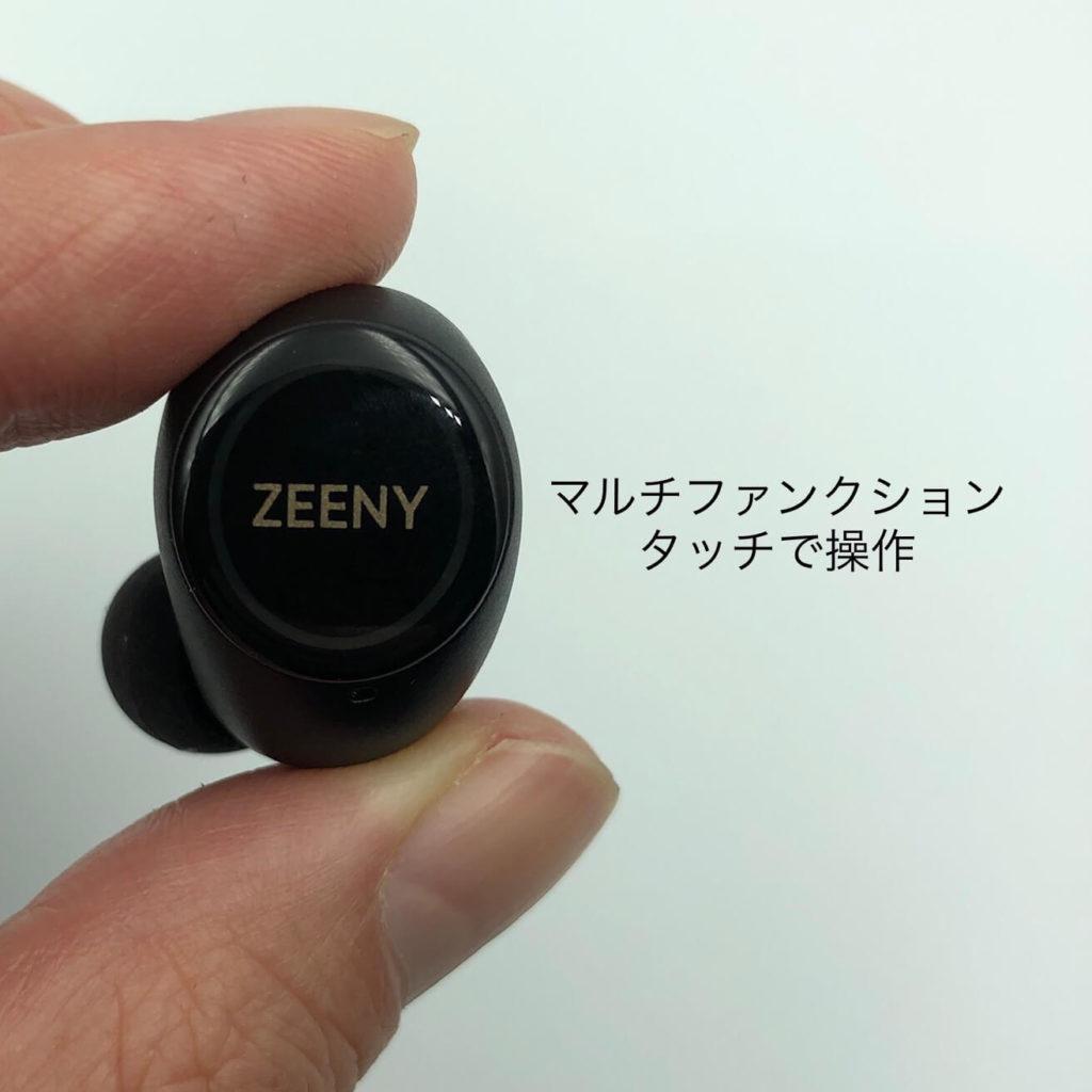 ZEENY Lightsのマルチファンクションボタン