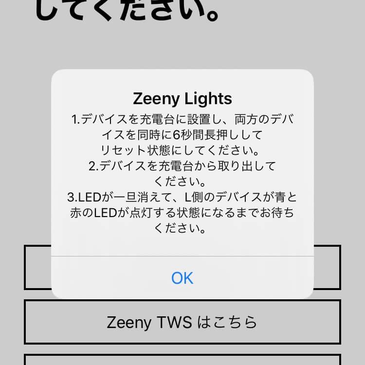 Zeeny Lightsのリセット方法