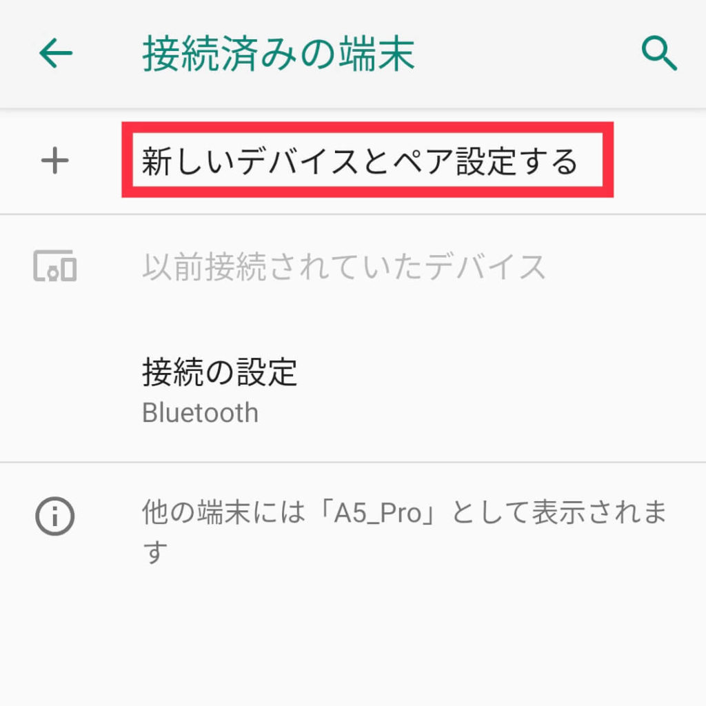 Androidでのペアリング①