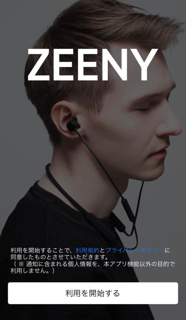Zeenyアプリ