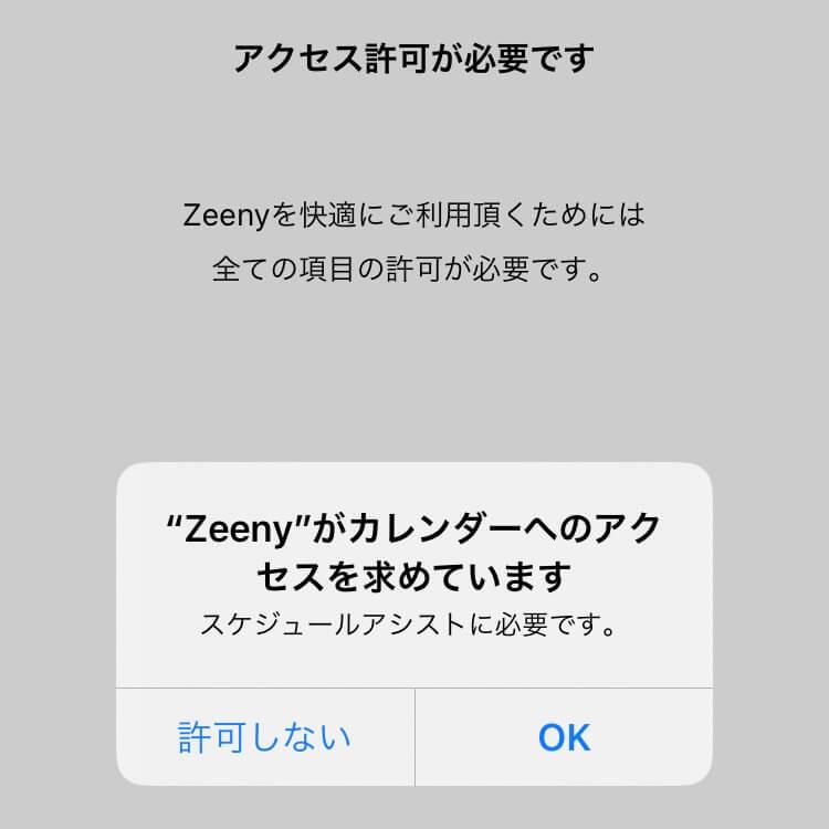 Zeenyアプリの通知②