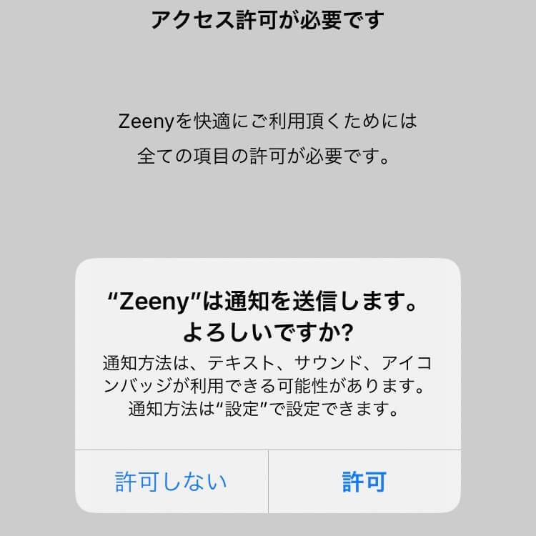 Zeenyアプリの通知③