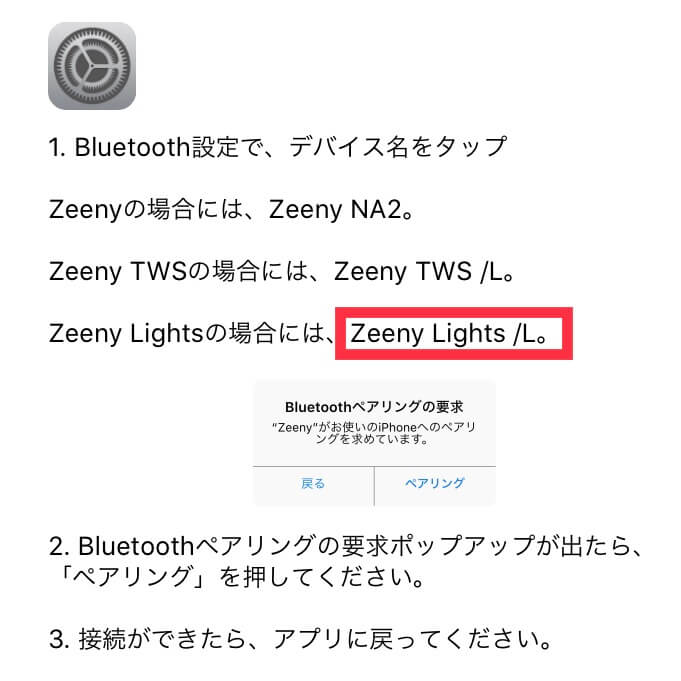 Zeeny Lightsとスマホをペアリングする