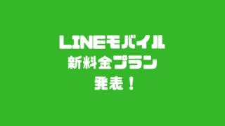 LINEモバイル新料金プラン発表