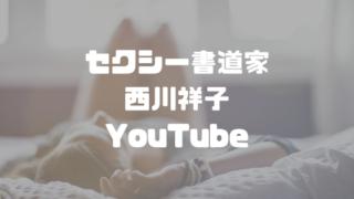 セクシー書道家 西川祥子YouTube