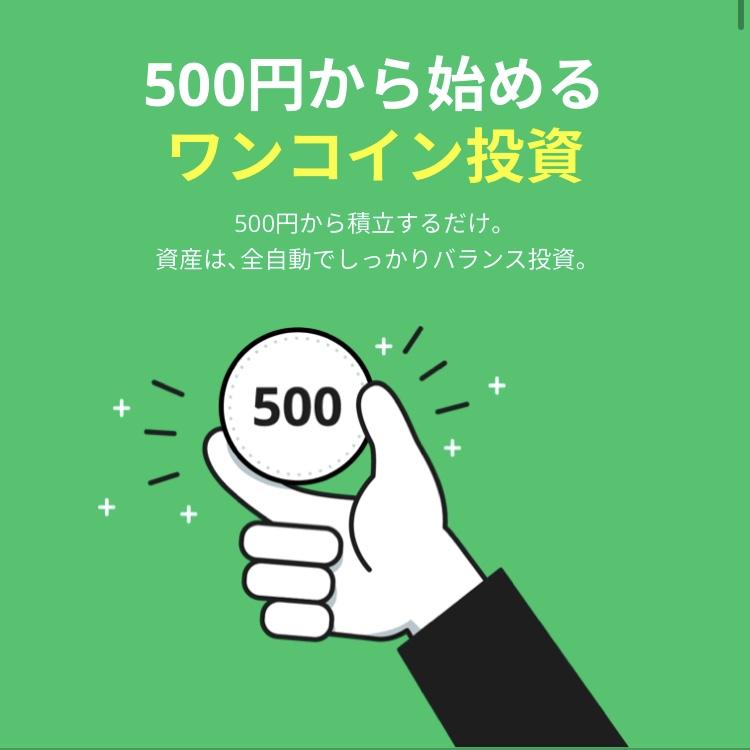 500円から始めるワンコイン投資