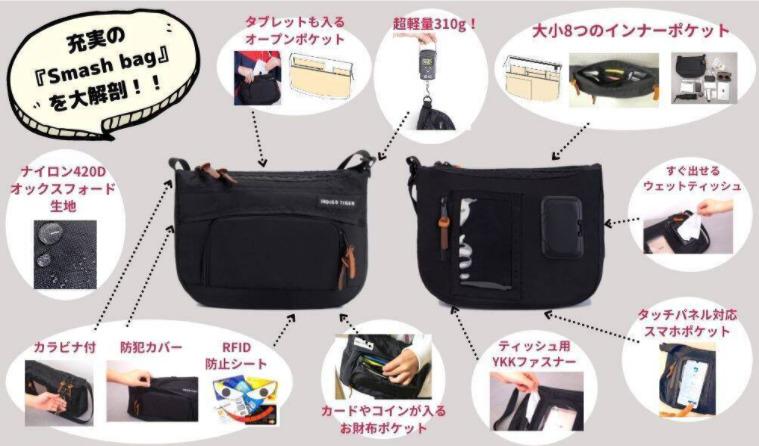 about Smash bag