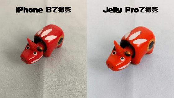 Jelly Proの画像①