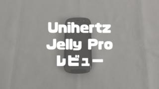 Unihertz Jelly Proレビュー