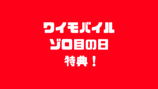 ワイモバイル ゾロ目の日特典!