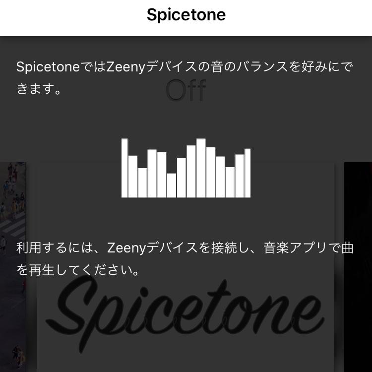 ZeenyアプリのSpicetone