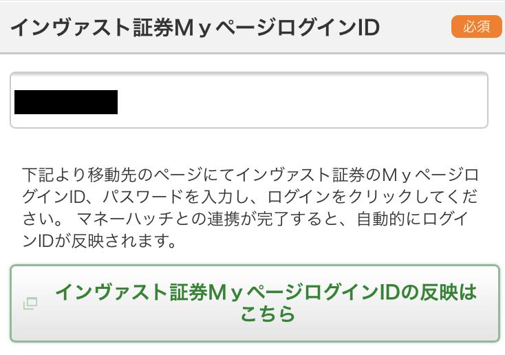 インヴァスト証券MyページのログインID