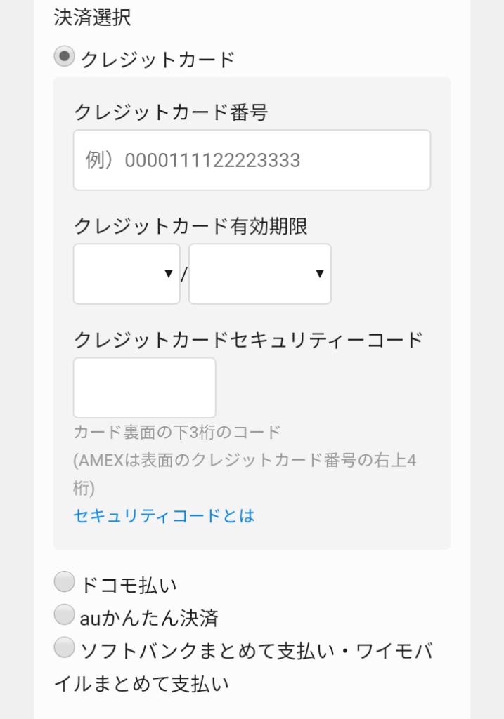 U-NEXTの登録方法③
