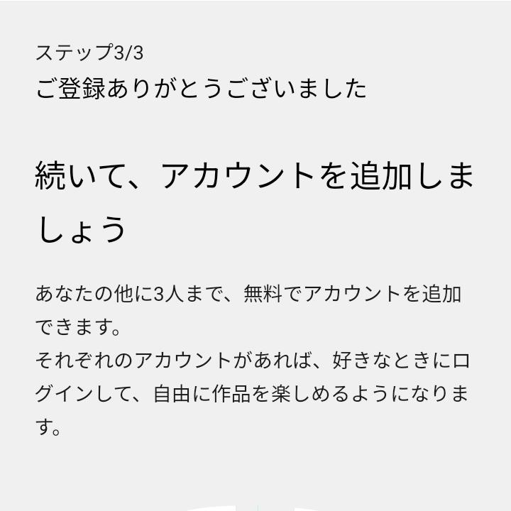 U-NEXTの登録方法④