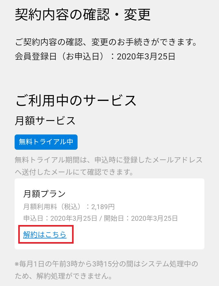 U-NEXTの解約③