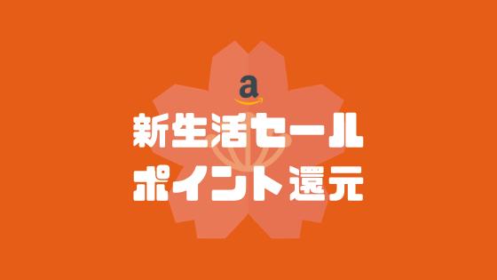 Amazon新生活セールポイント還元