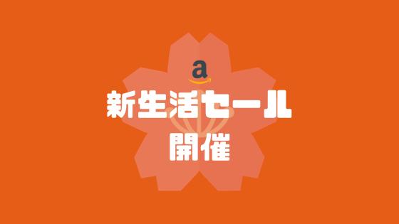 Amazon新生活セール開催