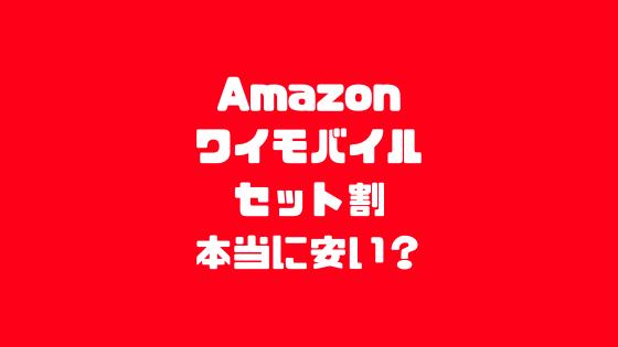 Amazonのワイモバイルセット割は本当に安い?