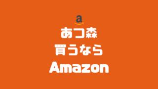 あつ森買うならAmazon!