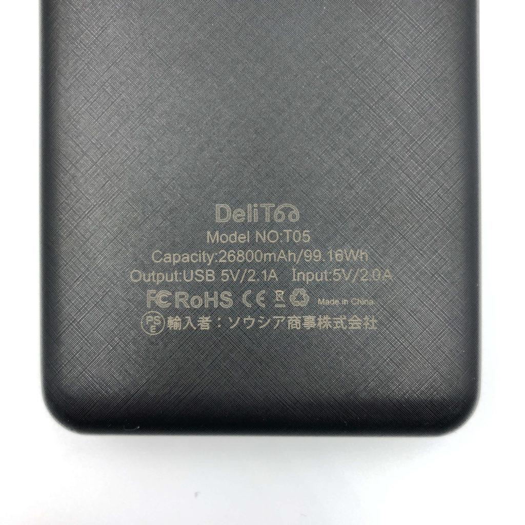 DeliToo T-05の外観④
