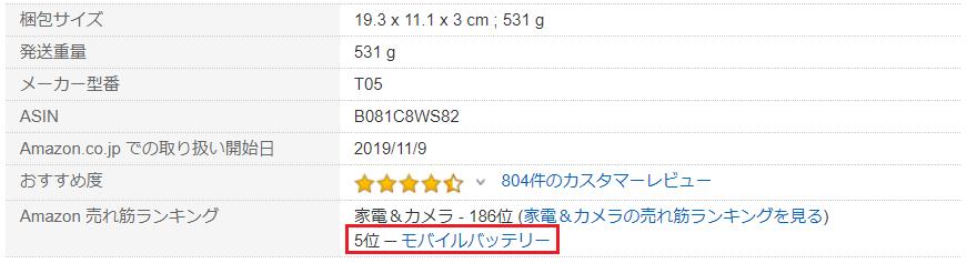 DeliToo T-05はAmazon人気ランキング5位