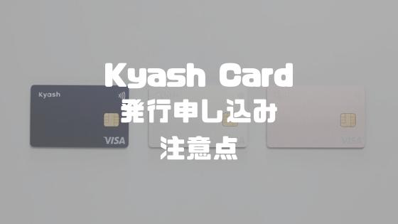 Kyash Card発行申し込みと注意点