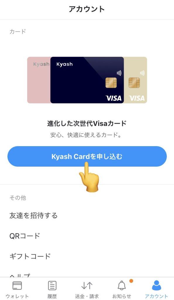 Kyash Card発行申し込み①
