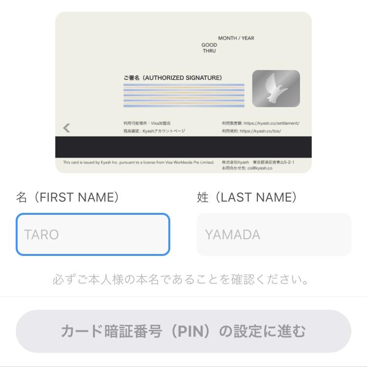 Kyash Cardに印字される氏名の登録