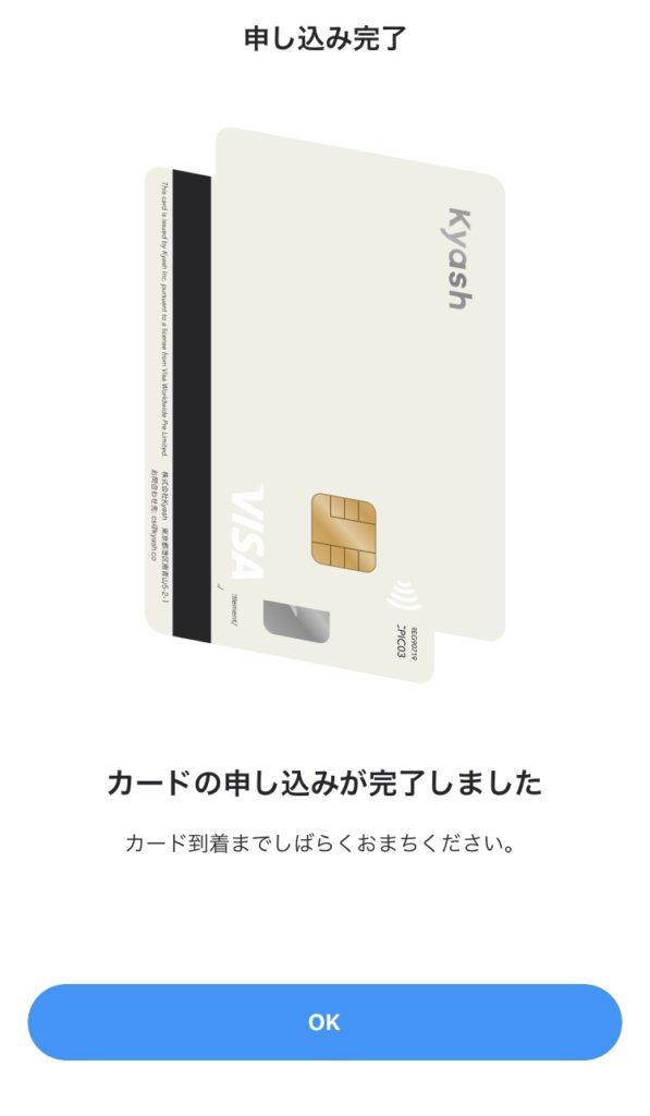 Kyash Card発行申し込み完了