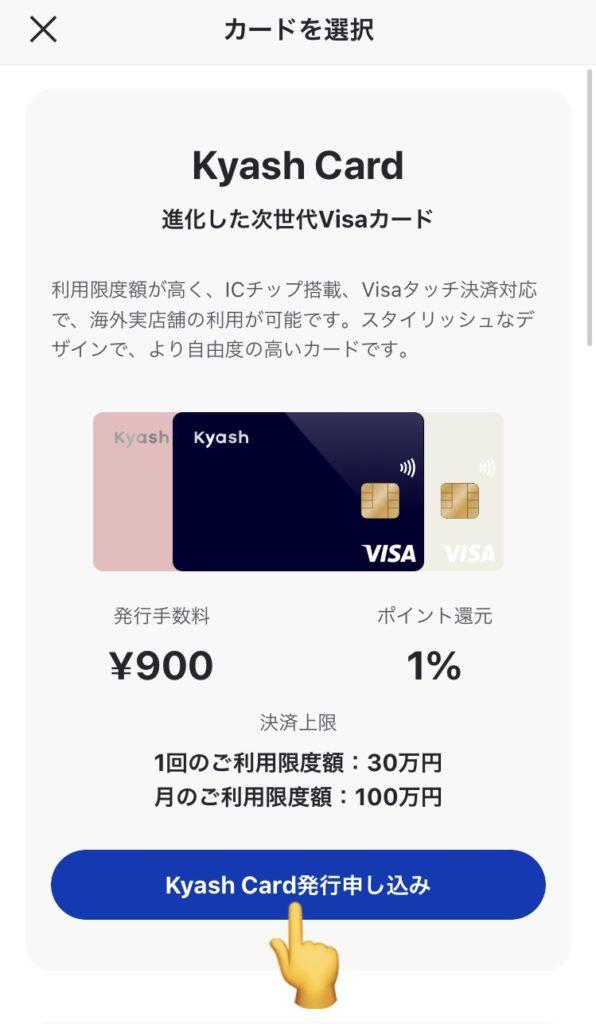 Kyash Card発行申し込み②