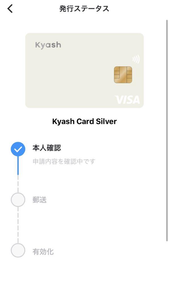 Kyash Card発行ステータスの確認②