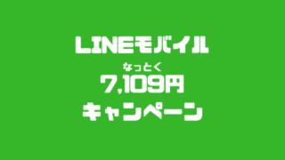 LINEモバイル7,109円貰えるキャンペーン