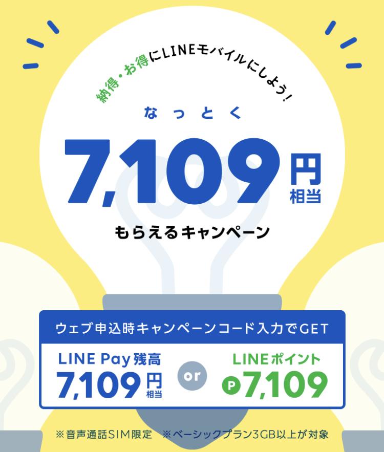 LINEモバイル7,109お得キャンペーン