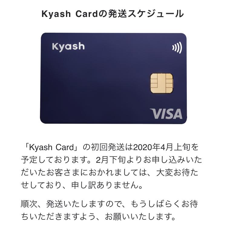新しいKyash Cardの発送スケジュール