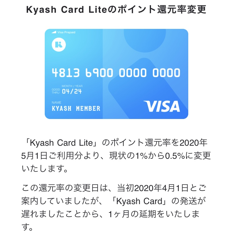 Kyash Card Liteのポイント還元率変更日