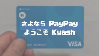 さよならPayPayようこそKyash