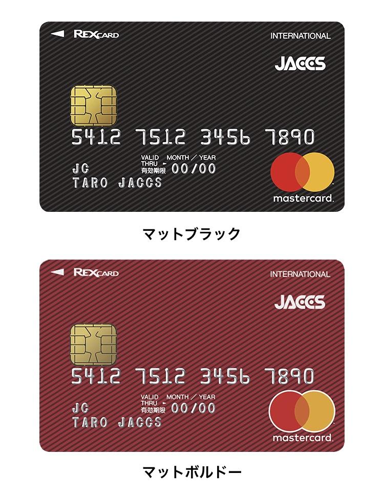 REX CARDの券面