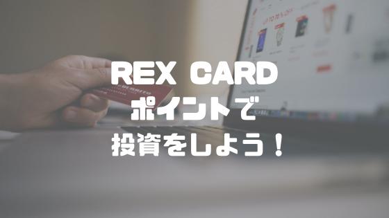 REX CARDのポイントで投資をしよう